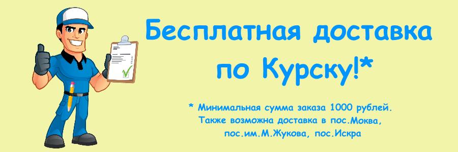 Доставка по Курску