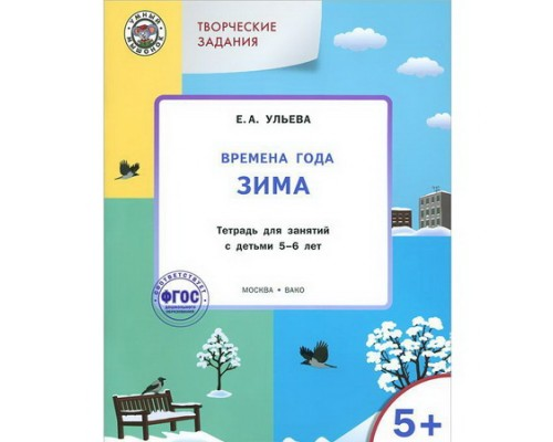 Творческие занятия Времена года: Зима 5+