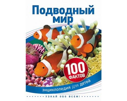 100 фактов Подводный мир