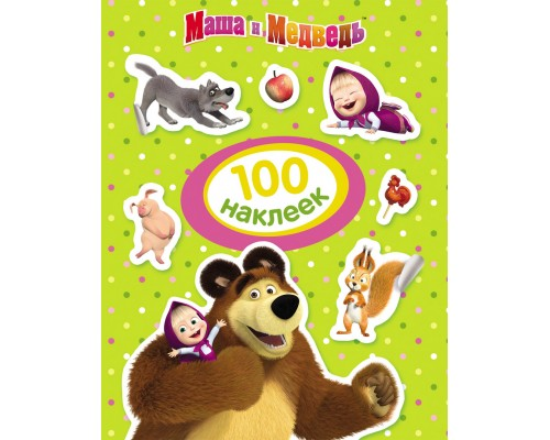 100 наклеек Маша и Медведь. (зеленая)