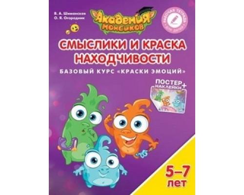 Краски эмоций Смыслики и Краска Находчивости 5-7 лет Шиманская
