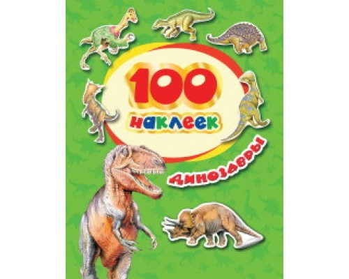 100 наклеек Динозавры