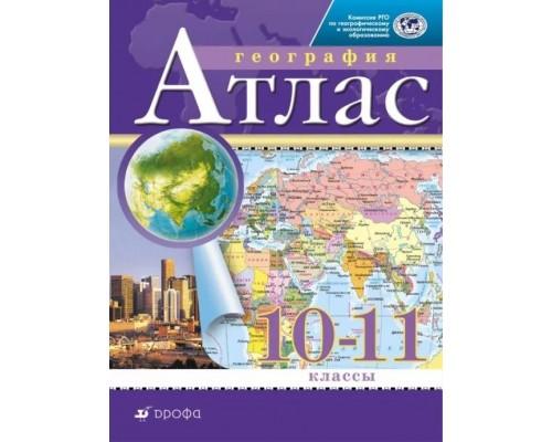 Атлас География 10-11 класс Дрофа