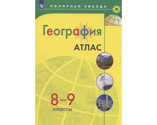 Атлас География 8-9 класс Полярная звезда