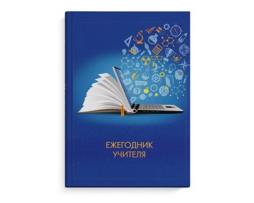 Ежегодник учителя А6 256л.50824 ЗНАНИЯ