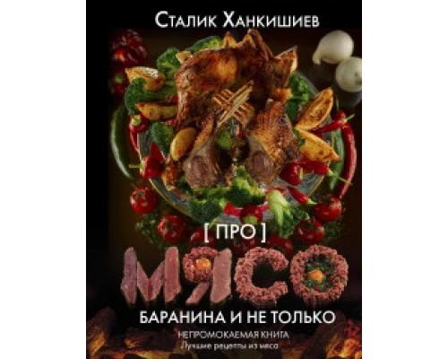 Сталик Ханкишиев Про мясо. Баранина и не только