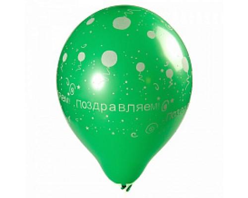 Воздушные шары Alingar №10 Поздравляем 1шт.