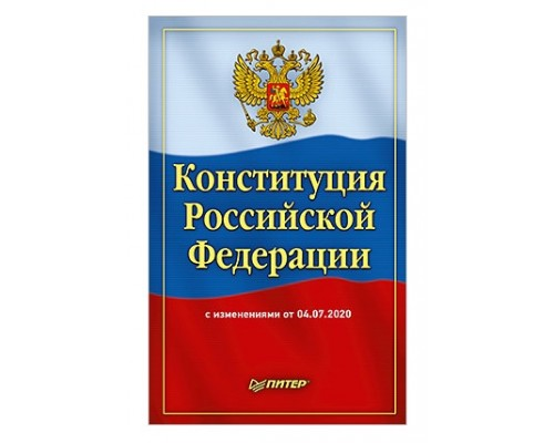 Конституция РФ с изменениями от 04.07.2020 (Питер)