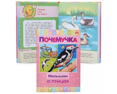 """Книжка """"Почемучка"""" -Малышам о птицах-"""