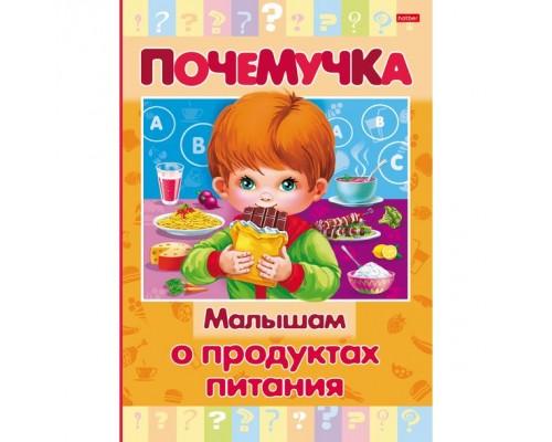 """Книжка """"Почемучка"""" -Малышам о продуктах питания-"""