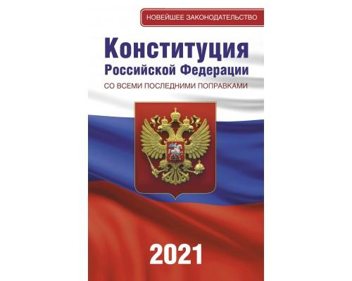 Юр.Нов.зак Конституция Российской Федерации со всеми последними поправками на 2021 год