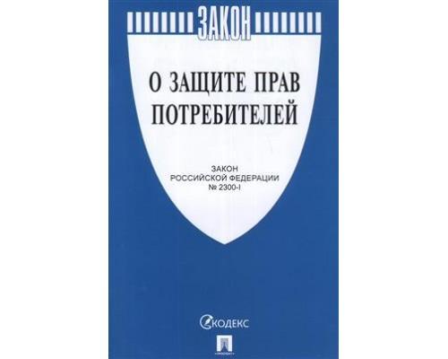 Закон РФ О защите прав потребителей 2021 Проспект
