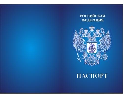 Обложка для паспорта Двуглавый орёл ОД-308/4551 КвадраПринт