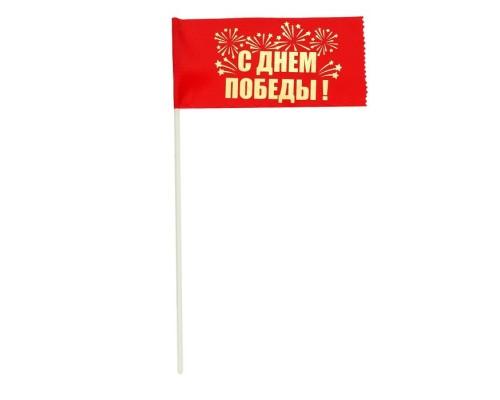 Флажок С днем победы Шелк красный 10х20см 5878