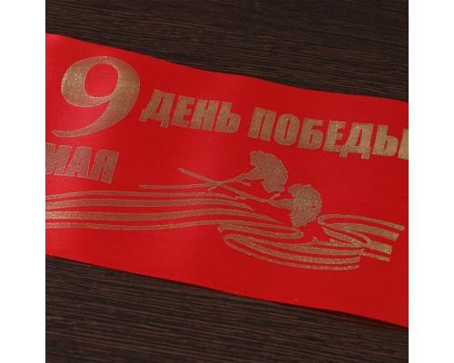 Флажок День победы Шелк красный 10х20см 5875