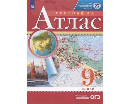 Атлас География 9 класс